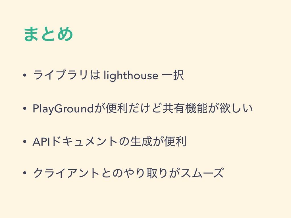 ·ͱΊ • ϥΠϒϥϦ lighthouse Ұ • PlayGround͕ศར͚ͩͲڞ༗...