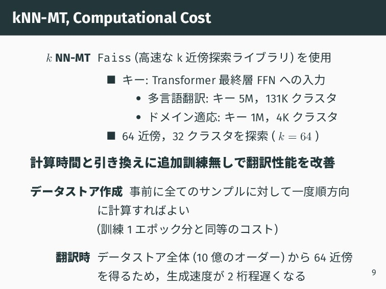 kNN-MT, Computational Cost k NN-MT Faiss (高速な k...