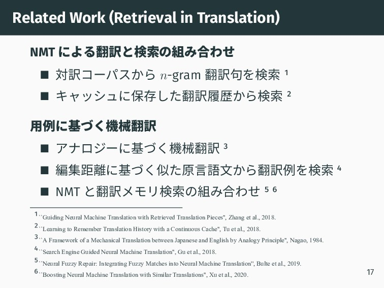 Related Work (Retrieval in Translation) NMT による...