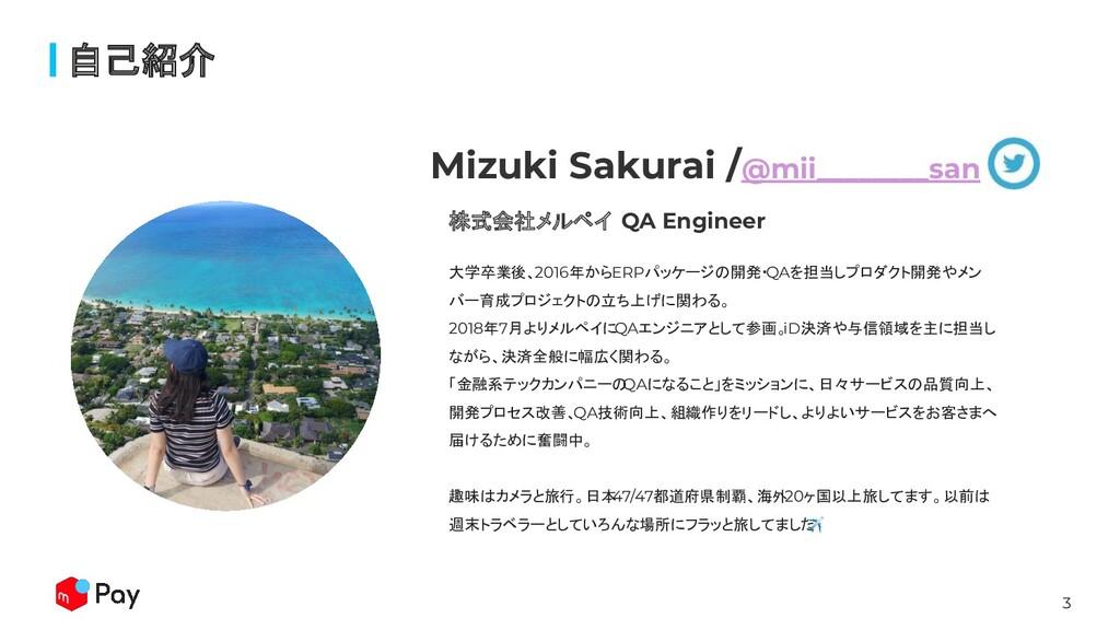 3 自己紹介 株式会社メルペイ QA Engineer Mizuki Sakurai /@mi...