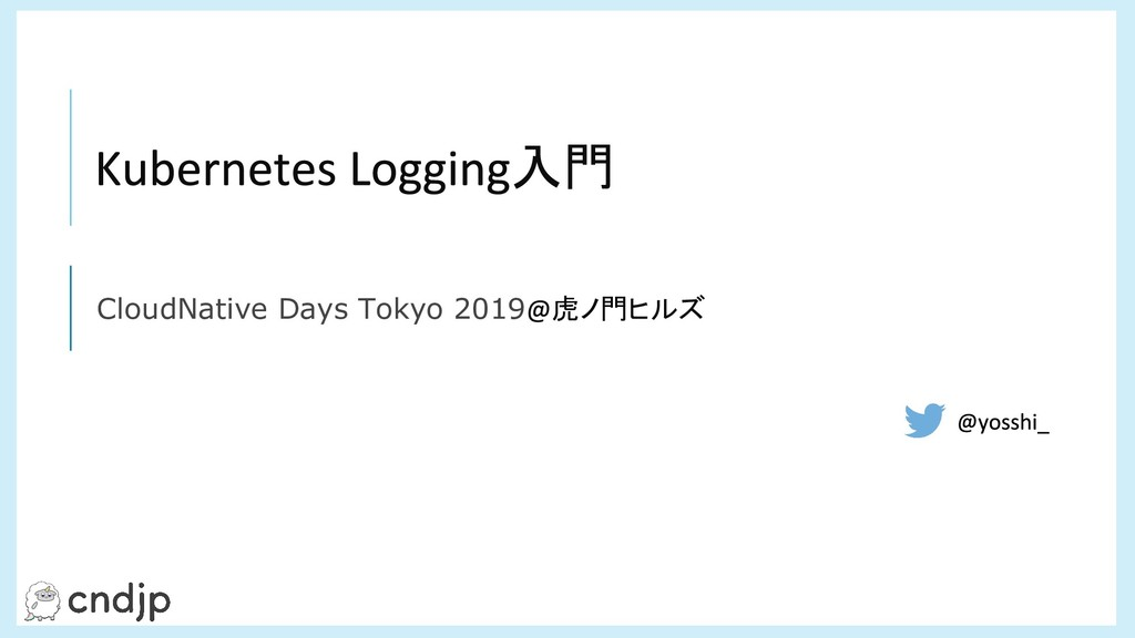 入門 CloudNative Days Tokyo 2019 虎ノ門ヒルズ