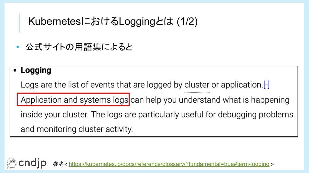 KubernetesにおけるLoggingとは (1/2) 参考 https://kubern...