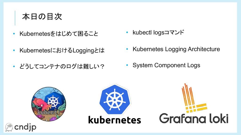 • Kubernetesをはじめて困ること • KubernetesにおけるLoggingとは...