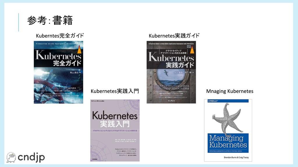 完全ガイド 実践ガイド 実践入門 参考:書籍