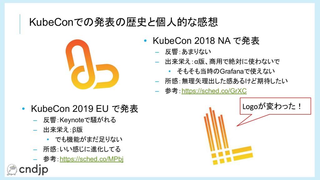 KubeConでの発表の歴史と個人的な感想 • KubeCon 2018 NA で発表 – 反...