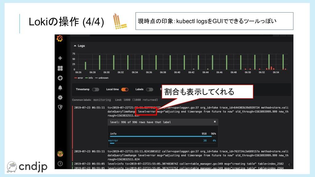 Lokiの操作 (4/4) 割合も表示してくれる 現時点の印象:kubectl logsをGU...