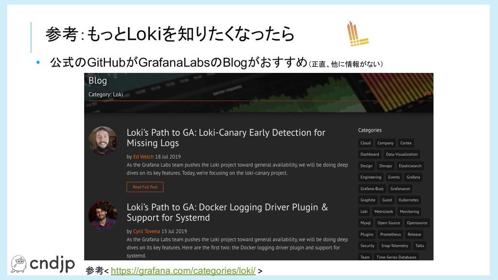 参考:もっとLokiを知りたくなったら 参考 https://grafana.com/cate...