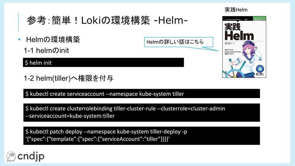 • Helmの環境構築 1-1 helmのinit – 1-2 helm(tiller)へ権限...