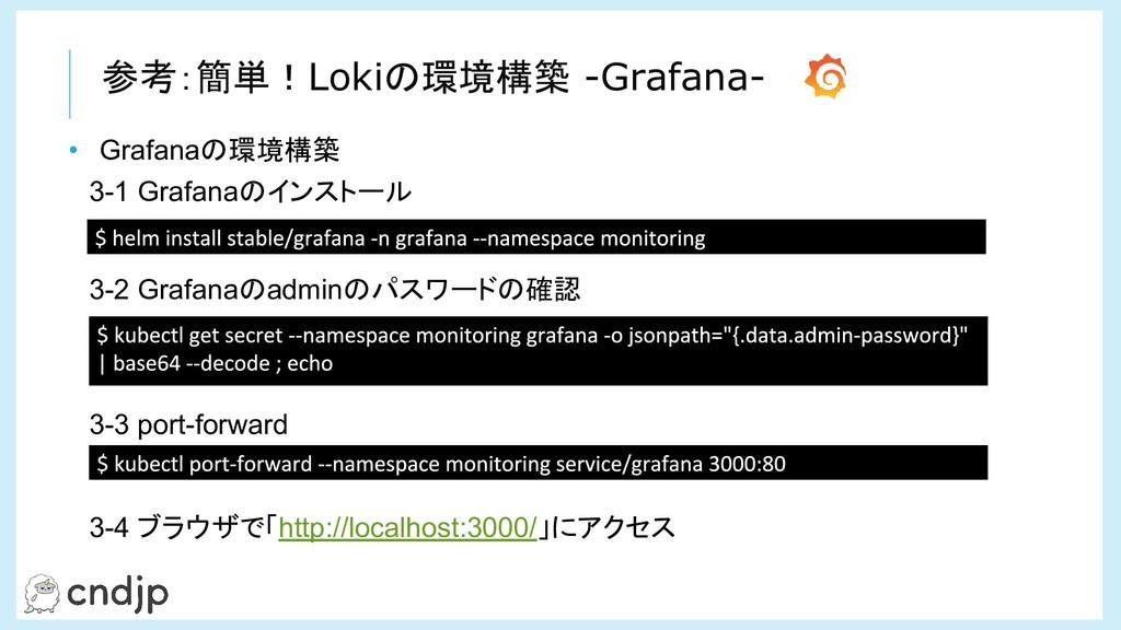 3-4 ブラウザで「http://localhost:3000/」にアクセス • Grafan...