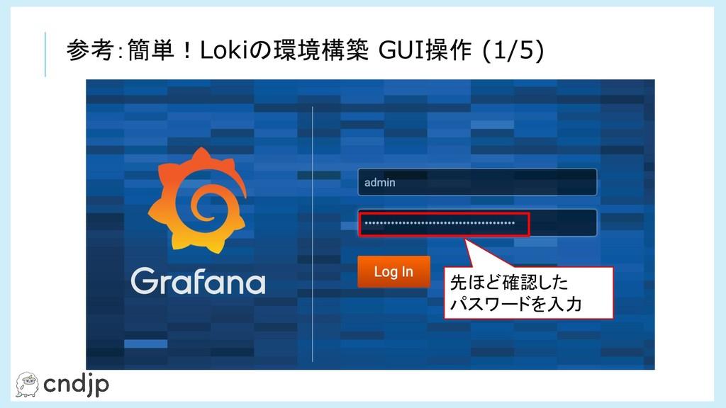 先ほど確認した パスワードを入力 参考:簡単!Lokiの環境構築 GUI操作 (1/5)