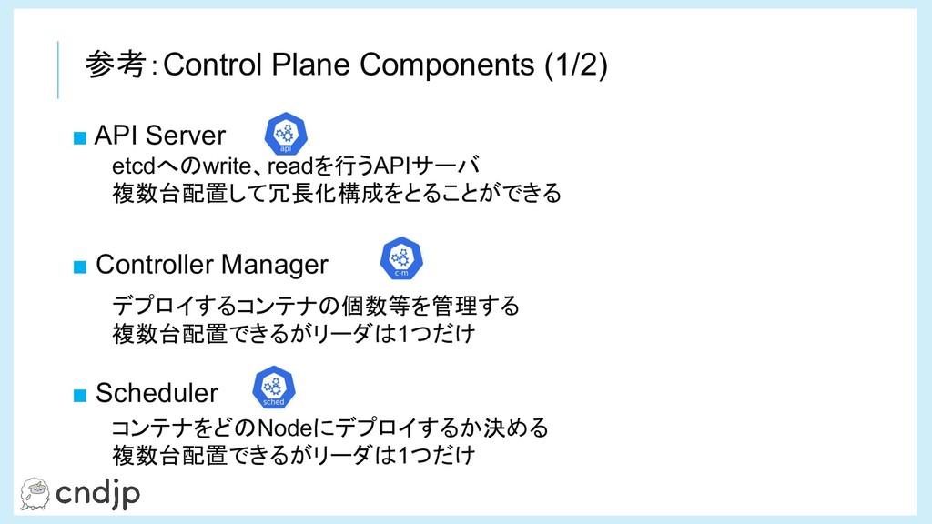 ■ API Server ■ Controller Manager ■ Scheduler e...