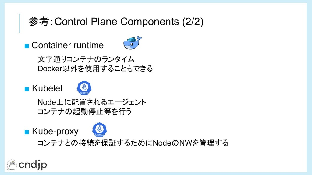 ■ Container runtime ■ Kubelet ■ Kube-proxy 文字通り...