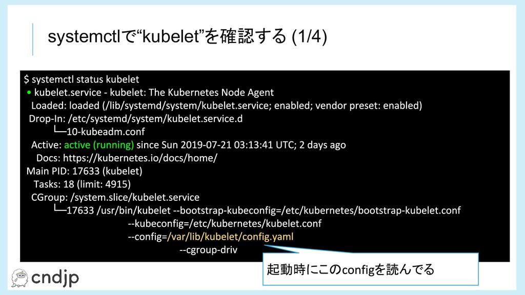 "systemctlで""kubelet""を確認する (1/4) └─ └─           ..."