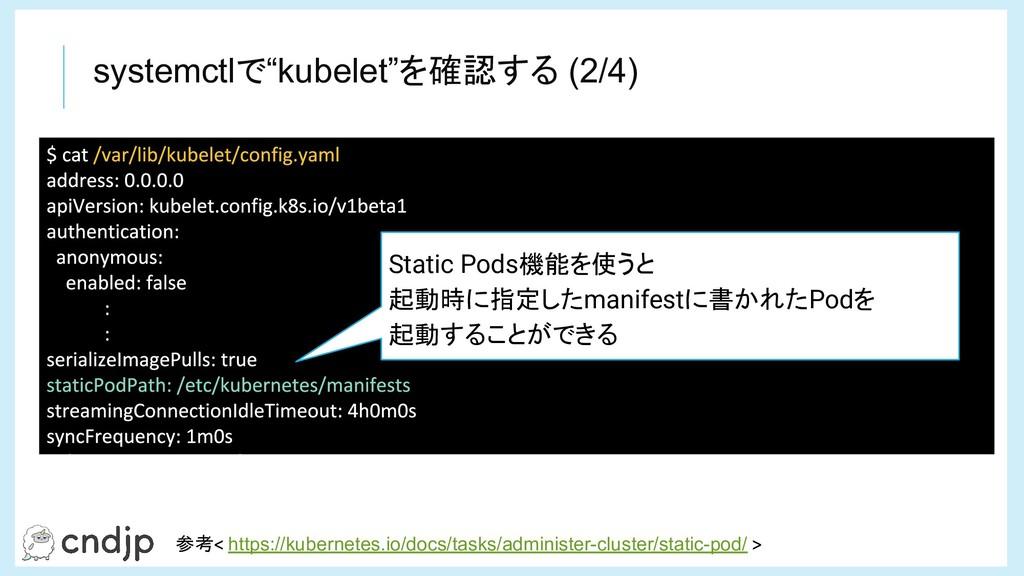 "systemctlで""kubelet""を確認する (2/4) 参考 https://kuber..."