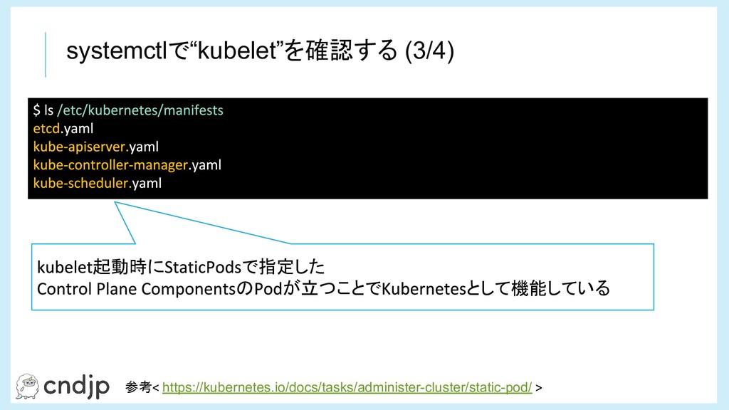 "systemctlで""kubelet""を確認する (3/4) 起動時に で指定した の が立つ..."