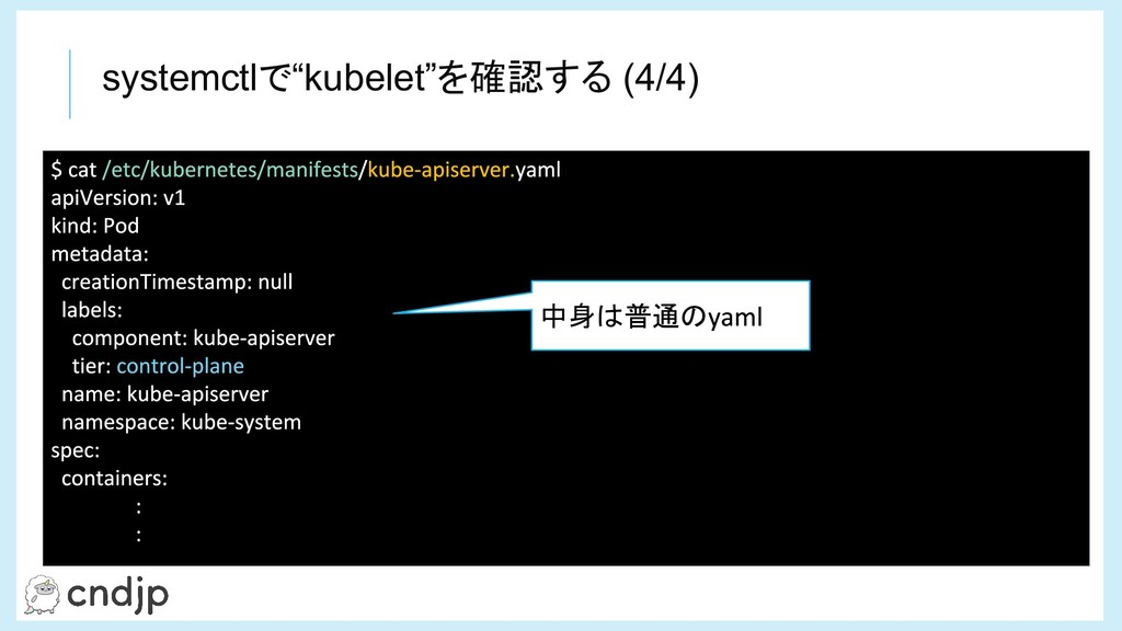 "systemctlで""kubelet""を確認する (4/4) 中身は普通の"