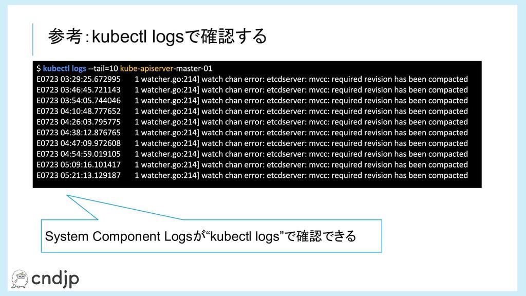 """参考:kubectl logsで確認する System Component Logsが""""kub..."""