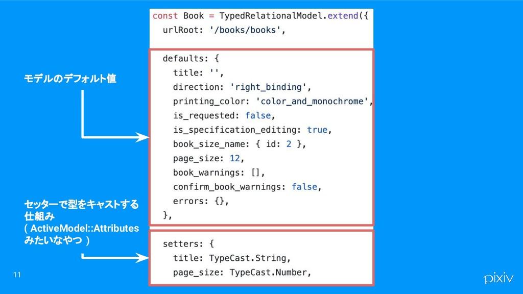11 セッターで型をキャストする 仕組み ( ActiveModel::Attributes ...