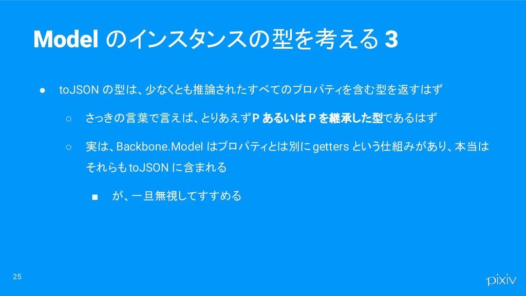 25 Model のインスタンスの型を考える 3 ● toJSON の型は、少なくとも推論され...