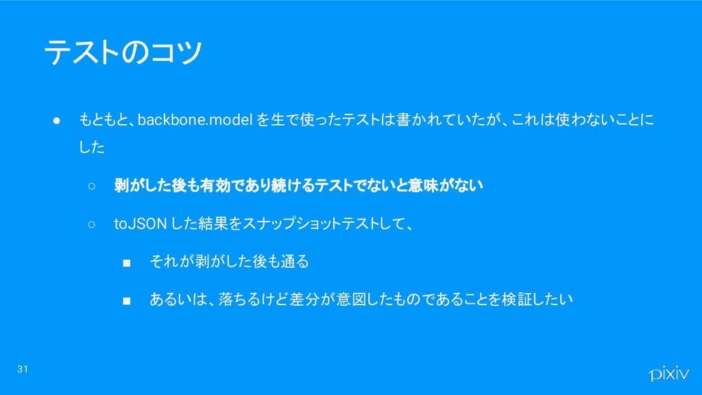 31 テストのコツ ● もともと、backbone.model を生で使ったテストは書かれてい...