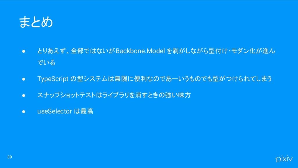 39 ● とりあえず、全部ではないが Backbone.Model を剥がしながら型付け・モダ...