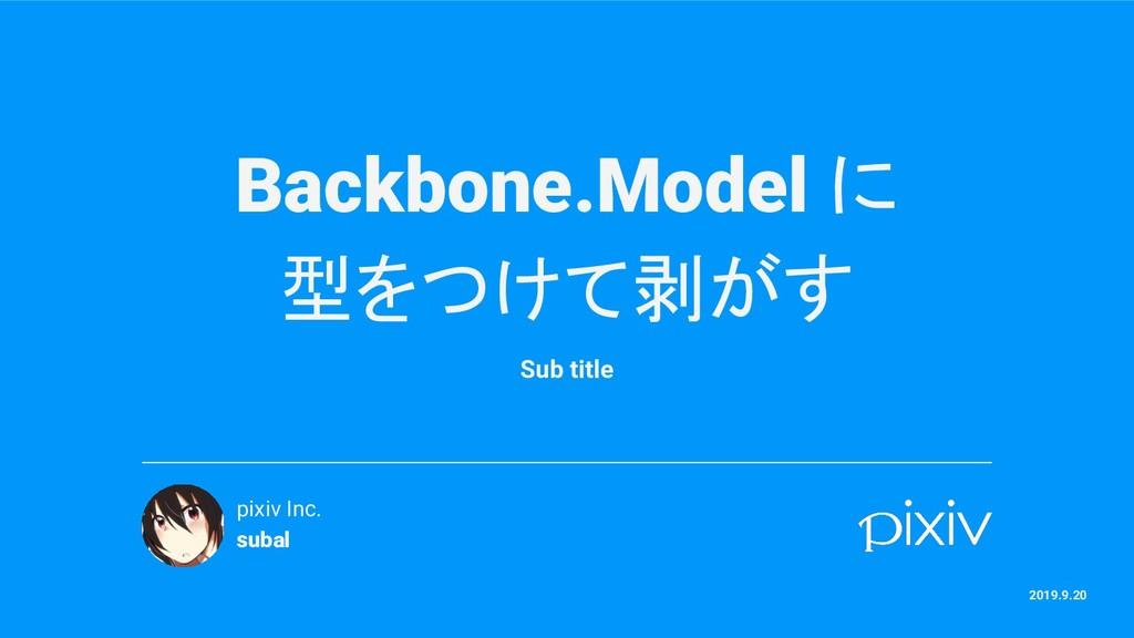 Backbone.Model に 型をつけて剥がす Sub title pixiv Inc. ...