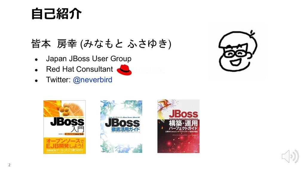 ( ) ● Japan JBoss User Group ● Red...