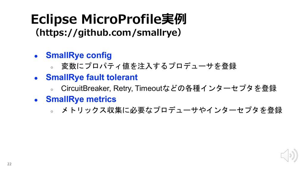 """● SmallRye config ○ """" #$' ● Sm..."""