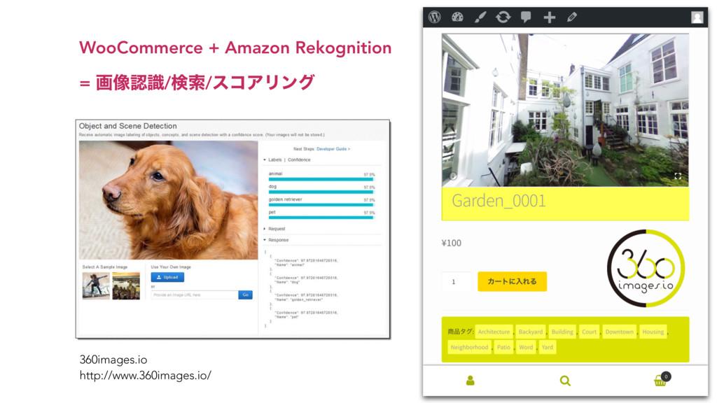 WooCommerce + Amazon Rekognition  = ը૾ࣝ/ݕࡧ/εί...