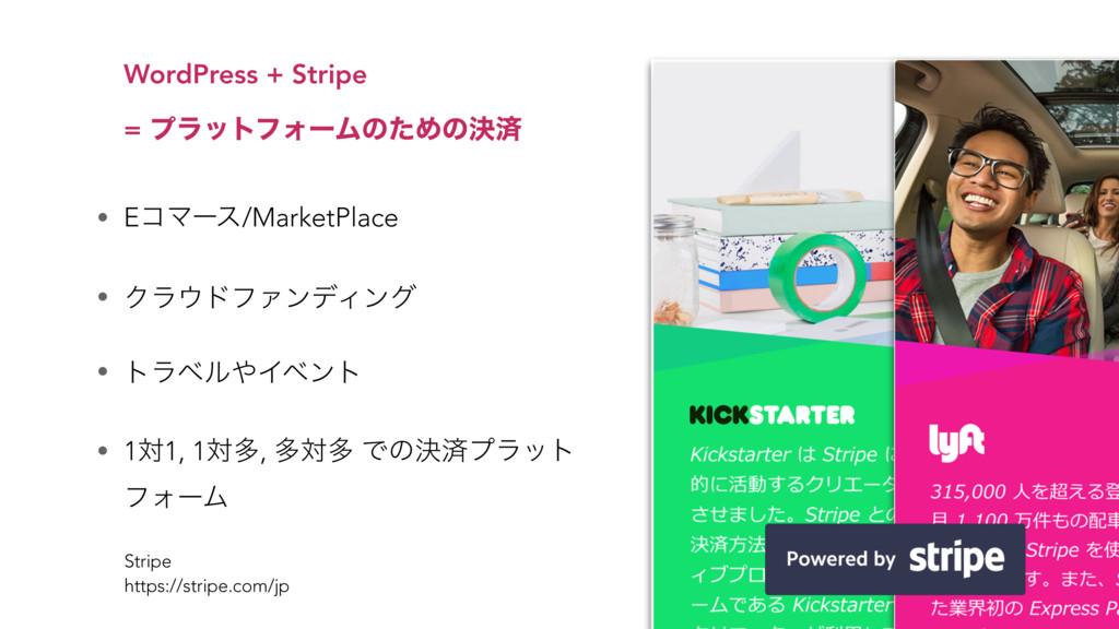 WordPress + Stripe  = ϓϥοτϑΥʔϜͷͨΊͷܾࡁ Stripe h...