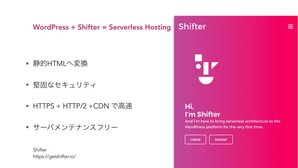 WordPress + Shifter = Serverless Hosting Shifte...