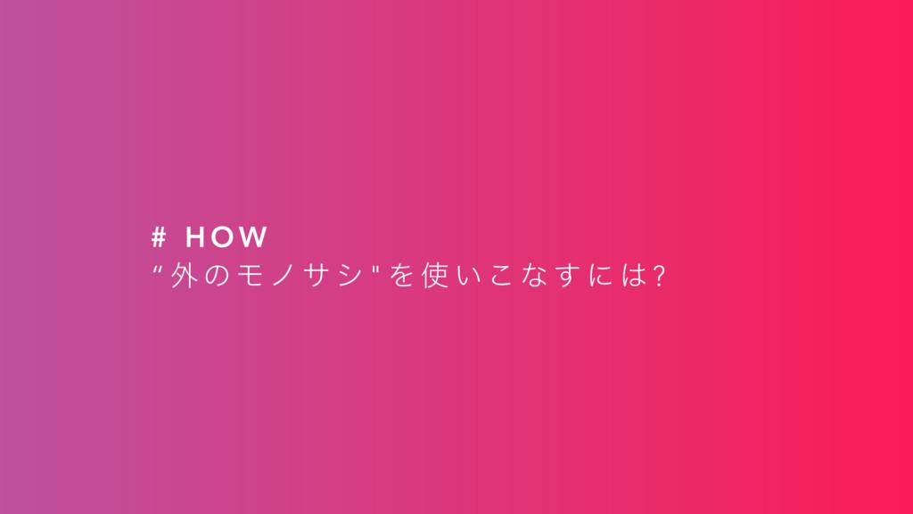 "# H O W  "" ֎ ͷ Ϟ ϊ α γ "" Λ  ͍ ͜ ͳ ͢ ʹ  ?"