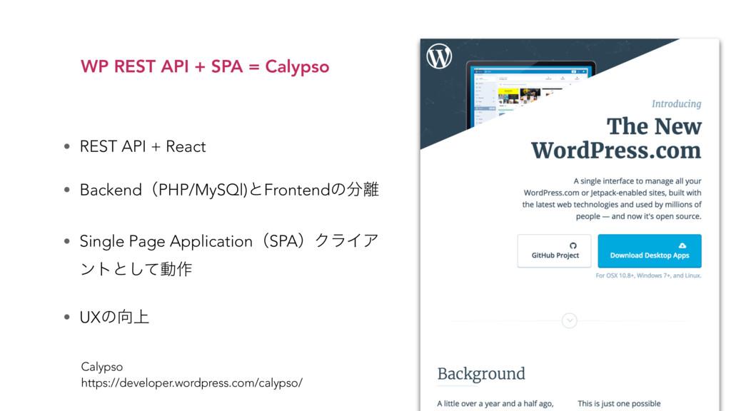 WP REST API + SPA = Calypso Calypso https://de...