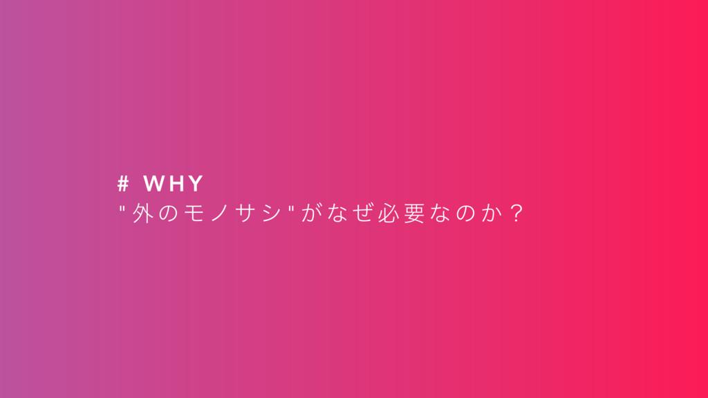 """# W H Y  """" ֎ ͷ Ϟ ϊ α γ """" ͕ ͳ ͥ ඞ ཁ ͳ ͷ ͔ʁ"""