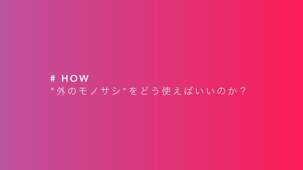 "# H O W  "" ֎ ͷ Ϟ ϊ α γ "" Λ Ͳ ͏  ͑  ͍ ͍ ͷ ͔ʁ"