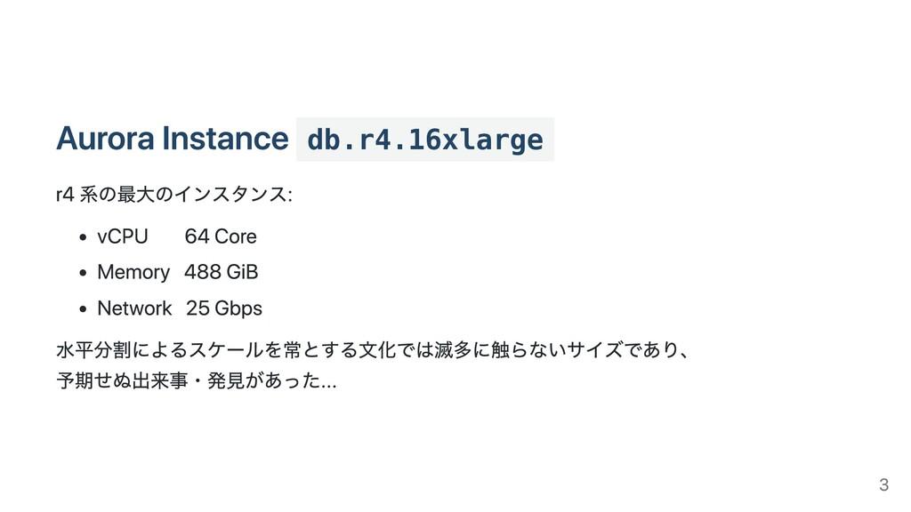 db.r4.16xlarge