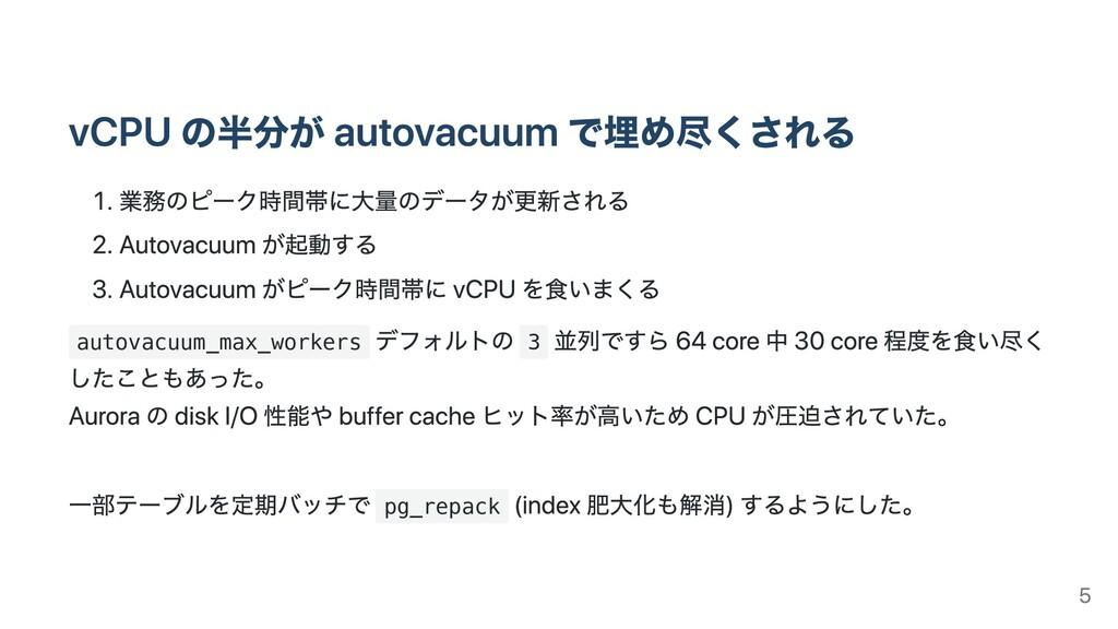 autovacuum_max_workers 3 pg_repack
