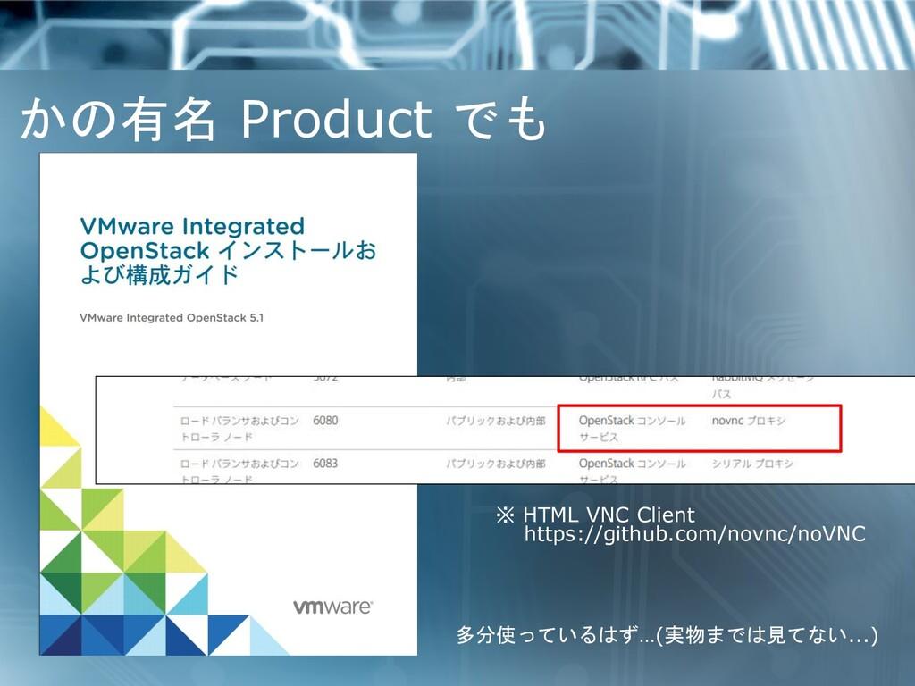 かの有名 Product でも ※ HTML VNC Client https://githu...