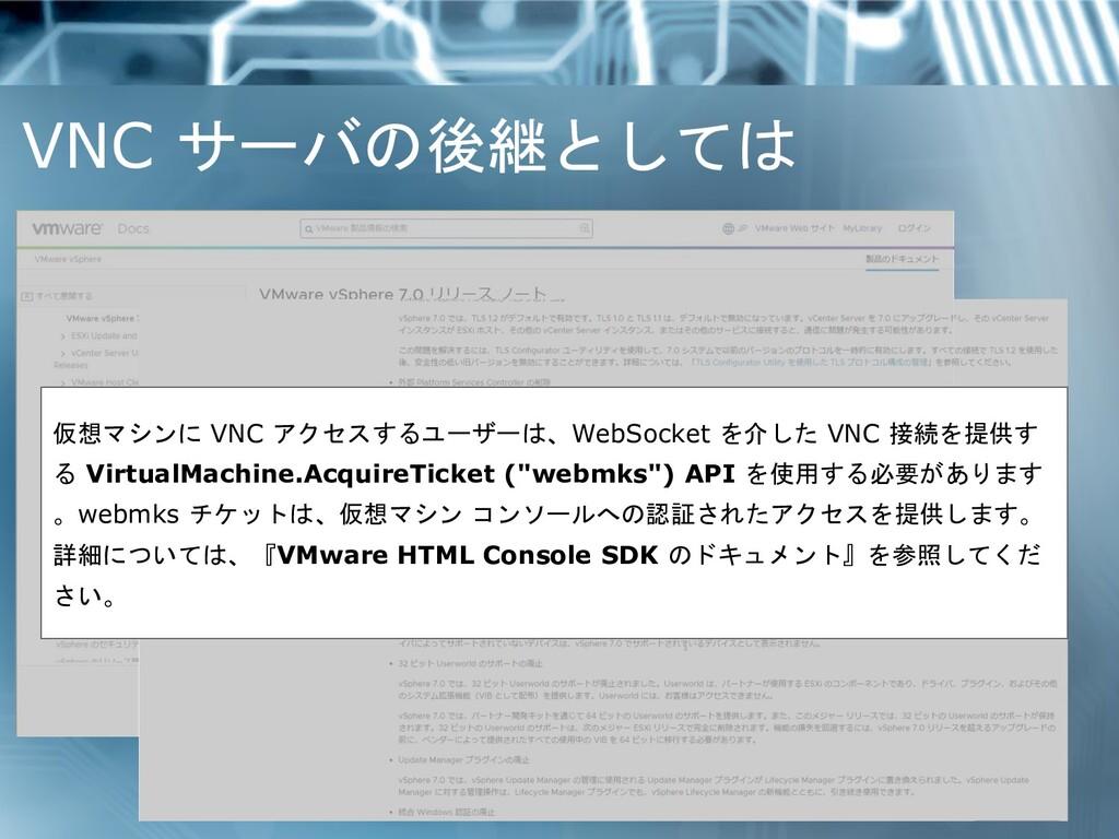 VNC サーバの後継としては 仮想マシンに VNC アクセスするユーザーは、WebSocket...