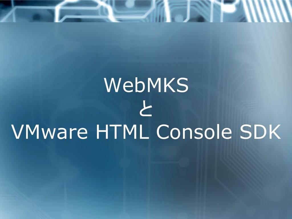 WebMKS と VMware HTML Console SDK