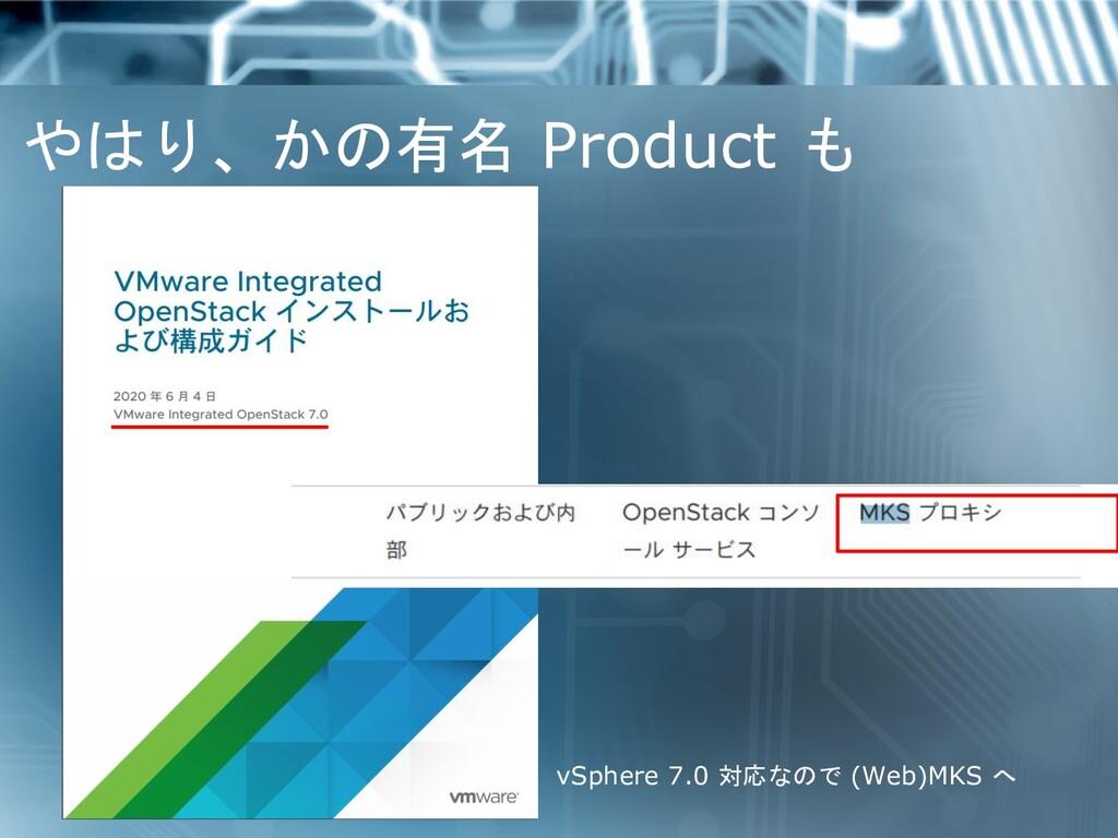 やはり、かの有名 Product も vSphere 7.0 対応なので (Web)MKS へ