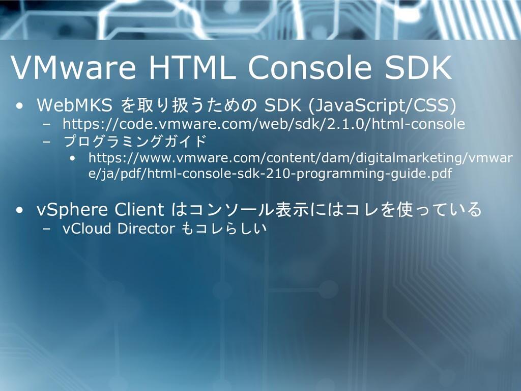 VMware HTML Console SDK • WebMKS を取り扱うための SDK (...