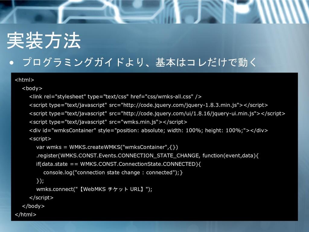 実装方法 • プログラミングガイドより、基本はコレだけで動く <html> <body> <l...