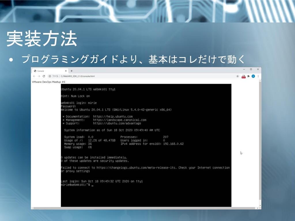 実装方法 • プログラミングガイドより、基本はコレだけで動く