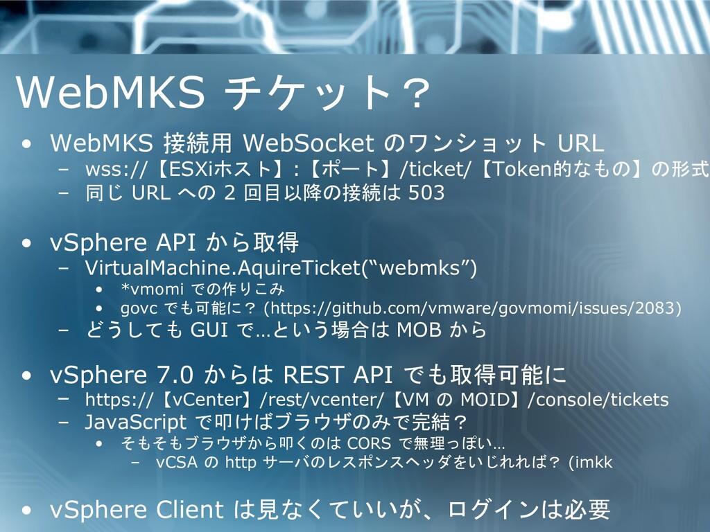 WebMKS チケット? • WebMKS 接続用 WebSocket のワンショット URL...