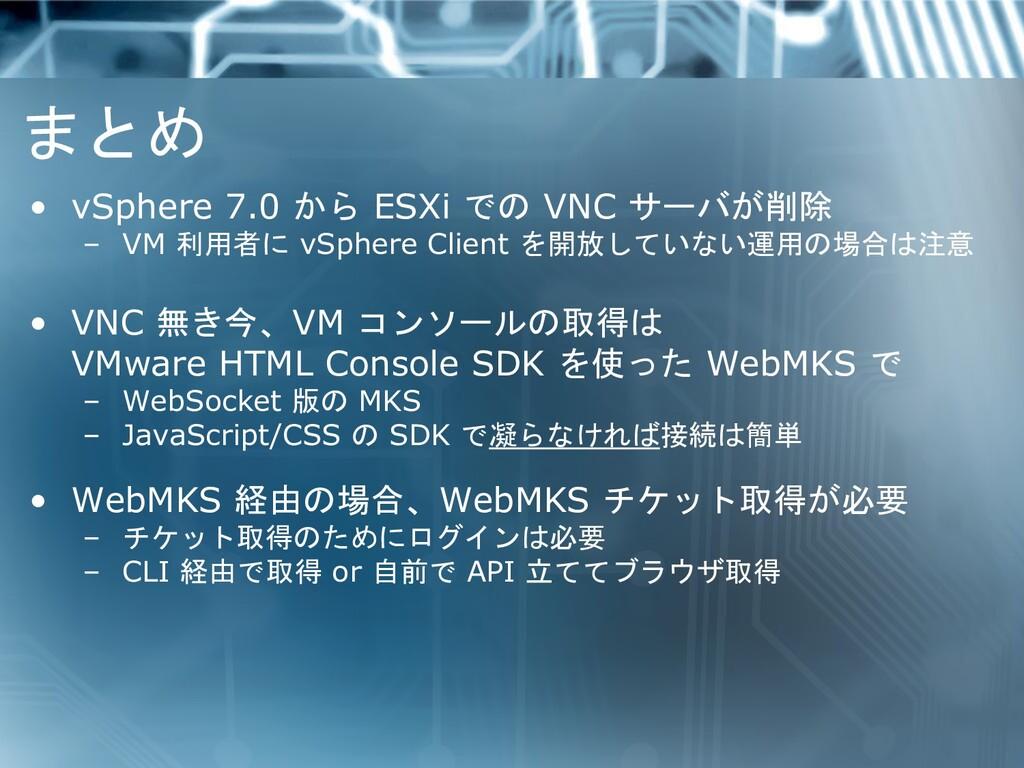 まとめ • vSphere 7.0 から ESXi での VNC サーバが削除 – VM 利用...
