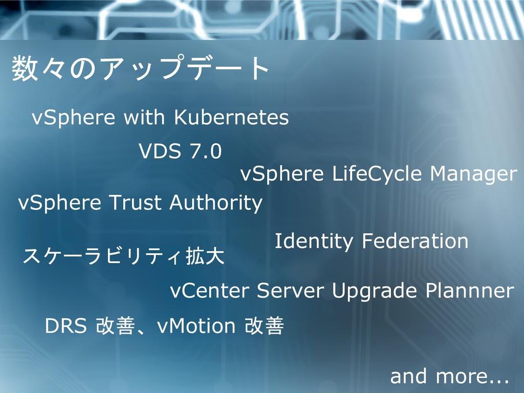 数々のアップデート vSphere with Kubernetes vSphere LifeC...