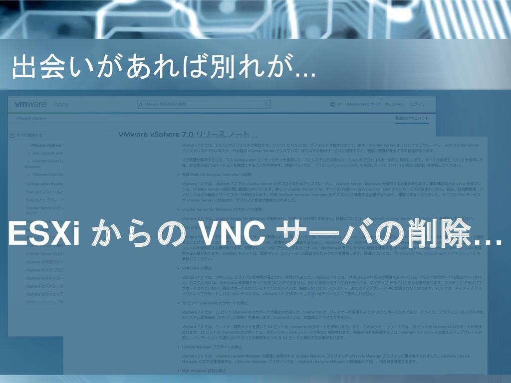 出会いがあれば別れが… ESXi からの VNC サーバの削除…