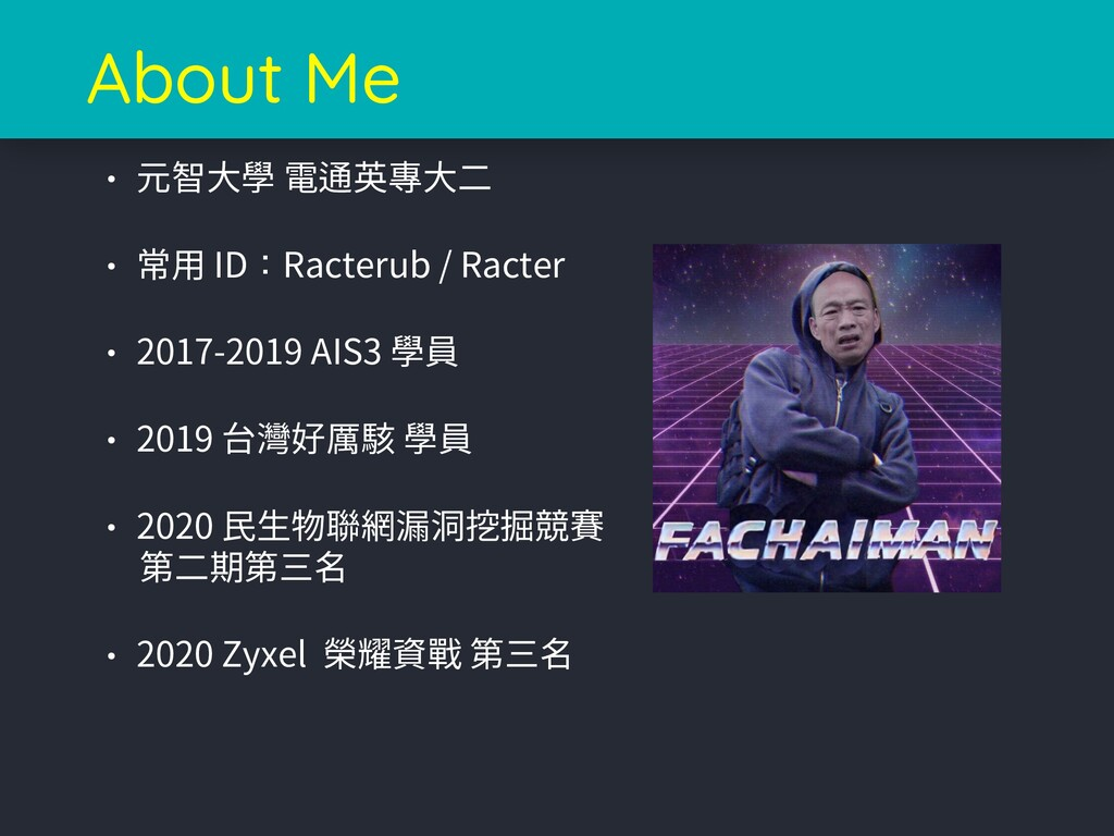 •元智大學 電通英專大二 •常用 ID:Racterub / Racter •2017-201...