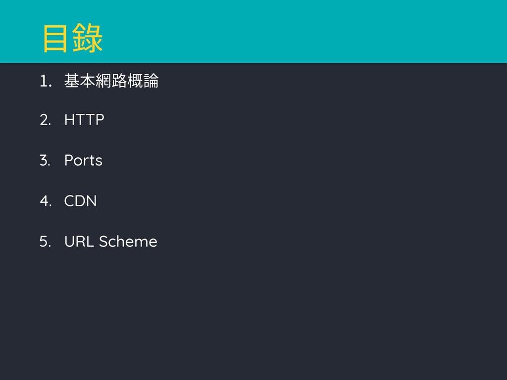 1. 基本網路概論 2. HTTP 3. Ports 4. CDN 5. URL Scheme...